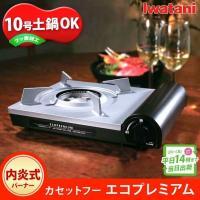◆10号土鍋も使えるカセットガスコンロ ◆お手入れれラクラク!フッ素コートのトッププレート ◆省エネ...