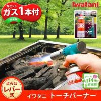 ◆1,400℃のパワフルな集中炎で木炭の着火カンタン ◆点火はレバー式で、カンタン着火 ◆カセットボ...