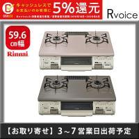 ◆標準幅59.6cmタイプ ◆グリル付ガステーブル  ◇仕様 ・標準幅59.6cmタイプ ・トップレ...