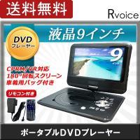 ◆180℃回転液晶スクリーン ◆CPRM/VRモード対応 ◆車載用バッグ付き  【仕様】 商品名:9...