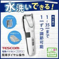 バリカン テスコム 電動バリカン TC397-H ヘアカッター 刈り上げ かりあげ 散髪 子供 セルフカット