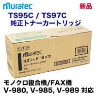 対応機種:muratec  コピー機・複合機 V-980,  V-985, V-989  印字枚数:...