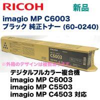 対応機種:デジタルフルカラー複合機   imagio MP C6003  /  MP C5503  ...