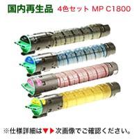対応機種:デジタルフルカラー複合機 イマジオMP C1800シリーズ  imagio MP C180...