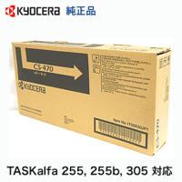対応機種 : 京セラミタ  コピー機・複合機  TASKalfa 255, TASKalfa 255...