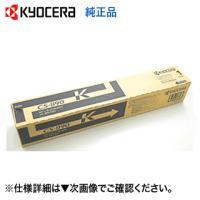 対応機種:京セラミタ  TASKalfa(タスクアルファ)  TASKalfa 255c, 205c...