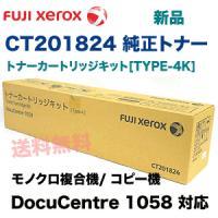 対応機種:モノクロ複合機 / コピー機 DocuCentre 1058 シリーズ (DocuCent...