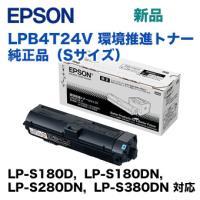 ■区分: メーカー純正品・新品  対応機種:LP-S180D,  LP-S180DN,  LP-S2...