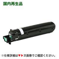 国内生産のリサイクルトナー!  対応機種:RICOH MP 1601 /  RICOH  MP 13...
