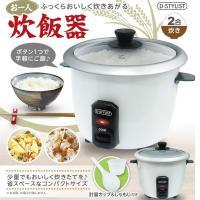 良品雑貨-ヤフー店 - 炊飯器 炊飯ジャー 2合 一人暮らし D-STYLIST おひとり炊飯器|Yahoo!ショッピング