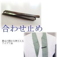 襟元に差し込んで、衿の崩れを防ぐS字型のピンです。  着物でも長襦袢でも浴衣でも使えますが、ミシン縫...