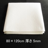 書道、水墨画用の下敷きです。  ■サイズ:80×120cm 厚さ3mm ■材質:ウールとフェルト ■...