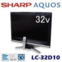 【地上・BS・110度CSデジタルチューナー内蔵】  90日保証 2007年製 SHARP 32V型...