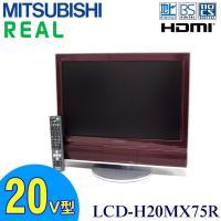 中古 MITSUBISHI 三菱電機 20V型 デジタルハイビジョン液晶テレビ REAL リアル L...