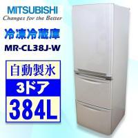 【最上段まで使いやすい自動製氷機能つき3ドア冷蔵庫】  90日保証 キッチン家電 2006年製 MI...
