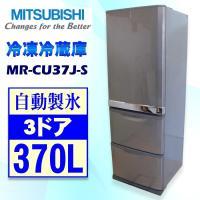 中古 3ドア冷蔵庫 370L 三菱電機 MR-CU37J-S シャンパンシルバー 90日保証 キッチ...
