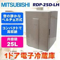 90日保証 キッチン家電 MITSUBISHI 冷却保管庫 左開き 中古 1ドア電子冷蔵庫 25L ...