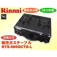 キッチン用品 Rinnai 都市ガスコンロ RTE660CTS(B)L 180日保証 中古 ガステー...