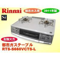 ●メーカー リンナイ   ●型式 RTS-S660VCTS-L/RTES66VCTES(GR) ●年...