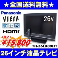 【訳あり品につき大特価!】【全国送料無料!】  訳あり 特価 Panasonic 26V型 VIER...