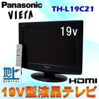 【メインにも、2台目にも最適な19型液晶テレビ!】  180日保証 2010年製 Panasonic...