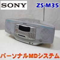 中古 リモコンなし オーディオ機器 SONY CD/MDシステム 中古 ソニー パーソナルMDシステ...