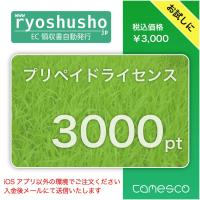 【ryoshusho.jp】ECモール出店者向け領収書自動発行システム ポイントチャージ用 ライセンス 3000pt