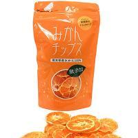 熊本県産のみかんのみを使用した独自製法の みかんチップスをご紹介いたします。  熊本県は全国でも有数...