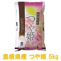 島根県の新品種として平成24年より本格的に栽培が開始されました。 つや姫は、コシヒカリを超えるお米と...
