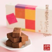 和菓子屋さんの生チョコレート5ピース 岐阜 良平堂   生チョコレート いちごチョコレート ショコラ...