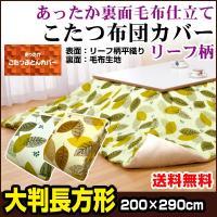 メーカー直販 こたつ布団カバー 大判長方形:200×290cm 裏面毛布仕立て リーフ柄 ファスナー付き