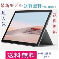 新品 マイクロソフト Surface Go 2 STV-00012 Pentium Gold 4425Y/4GB/64GB/Win10/10.5インチ 最新モ..