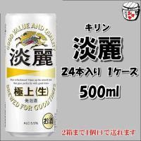 yahoo最安値に挑戦中 マル得 最安値キリン発泡酒が安い 2ケース(48本)まで同梱発送可能です