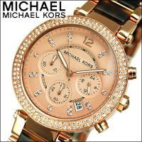 ■商品名 マイケルコース/MICHAEL KORS  ■品番 MK5538 ■サイズ 直径39mm×...