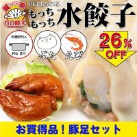 えび 水餃子 豚足 セット  豚肉 エビ 玉子 ニラ 水餃子 30個 600g  冷凍 餃子 ぎょうざ ギフト 業務用