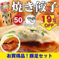 餃子 豚足 セット サワラ 焼き餃子 50個 1kg  冷凍 餃子 ぎょうざ ギフト 業務用