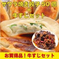 サワラ焼き餃子  牛すじ 2点セット  50個 1kg  冷凍 餃子 ぎょうざ ギフト 本格中華 お試し 送料無料