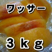 ネクタリンと白桃のかけ合わです、果肉は黄色で、表面にはうっすら桃毛あります。 ネクタリンのさわやかな...