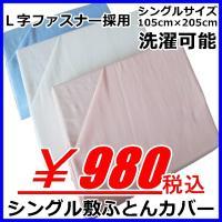シングル サイズ 敷布団 カバー  サイズ:105cm×205cm 品質:綿35% ポリエステル65...