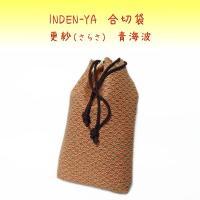 印伝の更紗合切袋♪ サイズは26.5cm×19cmでマチが5cmあるので、小物がスッキリ収納できます...