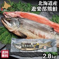 八雲町漁協から直送! 漁師の方が、自ら水揚げした鮭に、自ら処理・仕込み・熟成を行います。 現地のモノ...