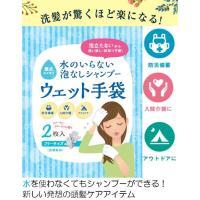 たけしのニッポンのミカタ 6月8日に放送されました  水のいらない簡単シャンプー ウェット手袋が 手...