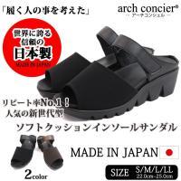 arch concier®(アーチコンシェル)日本製オフィスサンダル★  日本人の足...