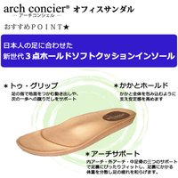 【日本製】arch concier(アーチコンシェル) 新世代ソフトクッションインソール オフィスサンダル 厚底 コンフォート ストラップ ウェッジソール 109-93004