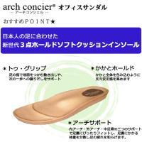 【日本製】arch concier(アーチコンシェル) 新世代ソフトクッションインソール オフィス 厚底 コンフォート ストラップ ナース ウェッジソール 109-93023