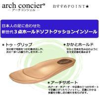 日本製 arch concier(アーチコンシェル) 新世代ソフトクッションインソール カジュアル サンダル コンフォートサンダル ストラップ フラット 109-93702