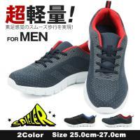 厚めの滑りにくいアウトソールでがっつり歩ける! 非常に軽く、歩行時の足への負担を軽減し、快適な足運び...