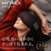 ホットアイマスク 抜群な遮光 安眠 MYTREX EYE HEAT PRO コードレス 快眠 洗濯OK 充電式 疲れ目 目元ケア グッズ アイケア 温め アイマスク 2Way仕様 プレゼント