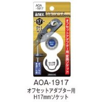 品番40-700(40700) オフセットアダプターAOA-19専用17mmソケットだけです。 先に...