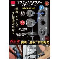 品番40-698(40698) 胴縁や胴差など、狭所でのナット回しに便利。 全ネジのナット回しにも。...